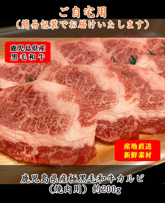 鹿児島県産極黒毛和牛カルビ(焼肉用)