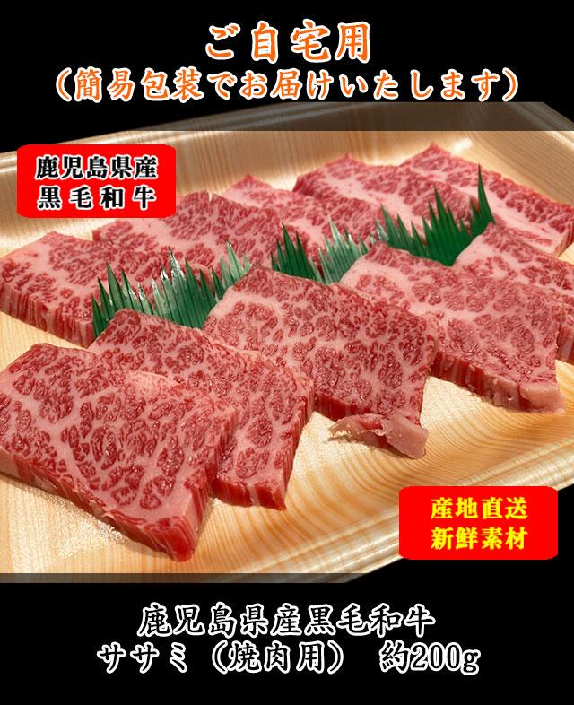 鹿児島県産黒毛和牛ササミ