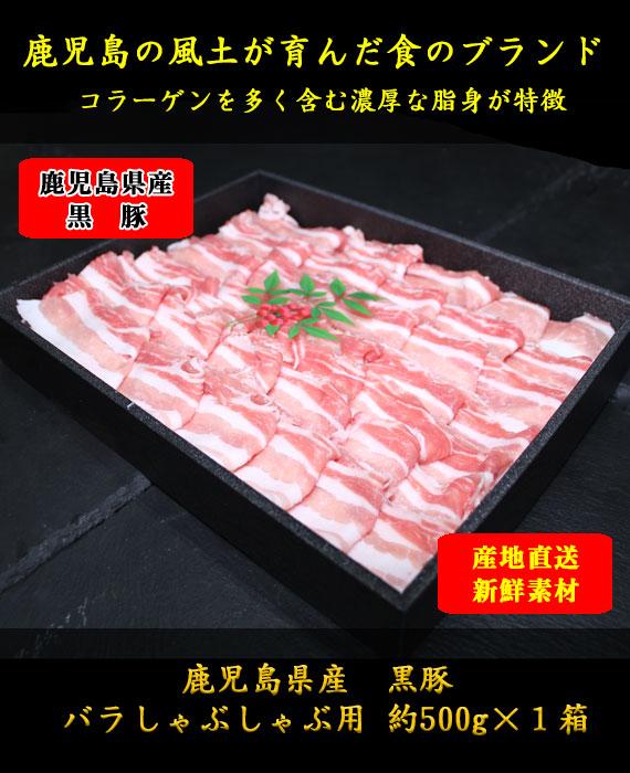 黒豚バラしゃぶ500g