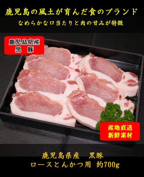 黒豚とんかつ700g