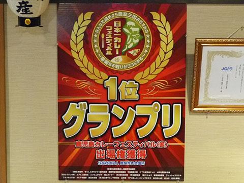 日本一カレーフェスティバル